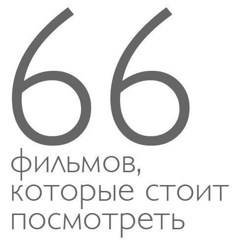 66 фильмов, которые стоит