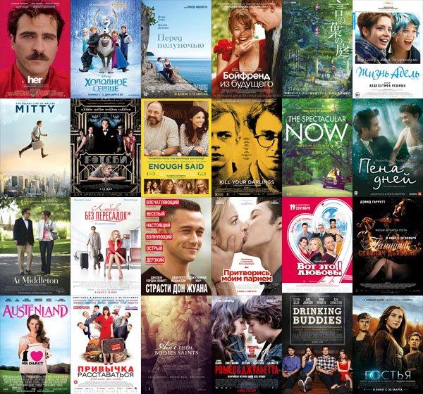 Лучшие мелодрамы 2013 года