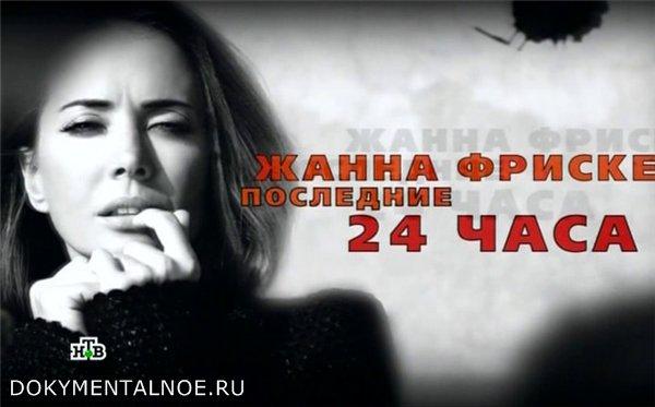 Новые русские сенсации - Жанна
