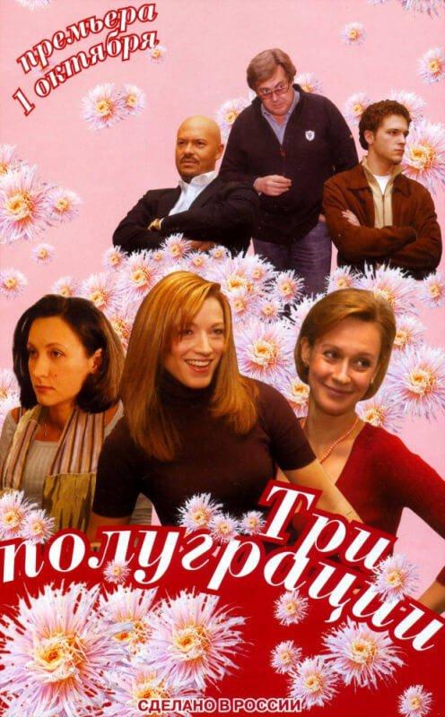 Три полуграции (2006)