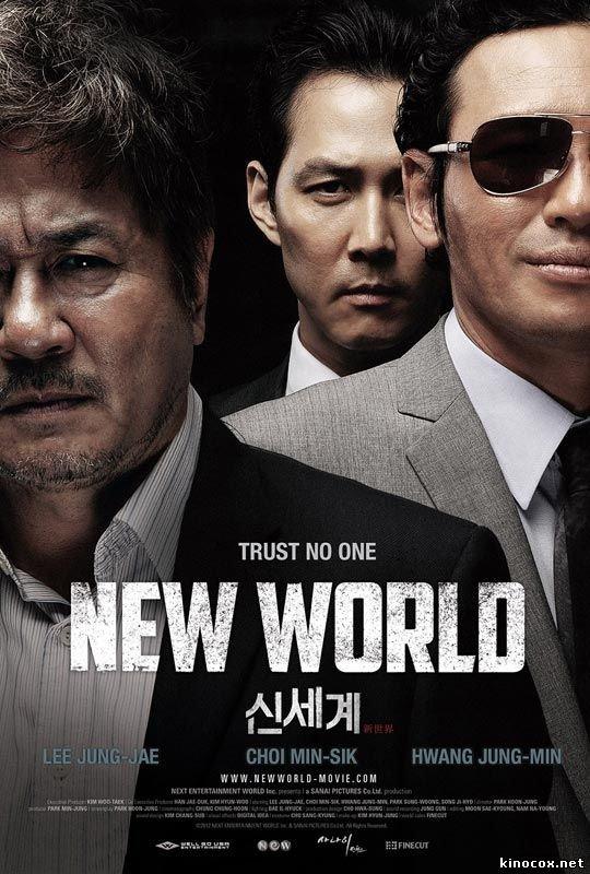 Новый мир (фильм 2013)