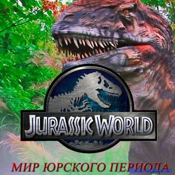 Мир Юрского периода